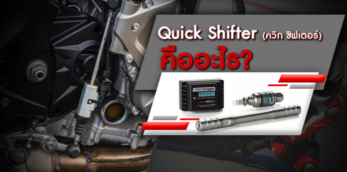 quick shifter
